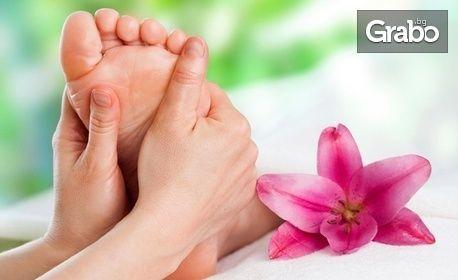 """Комплексна масажна терапия """"Изморени крака"""" - пилинг и масаж на стъпалата, плюс масаж на подбедрици"""