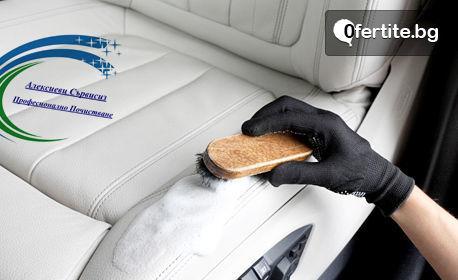 Пране на салон на лек автомобил, джип или ван - на адрес на клиента