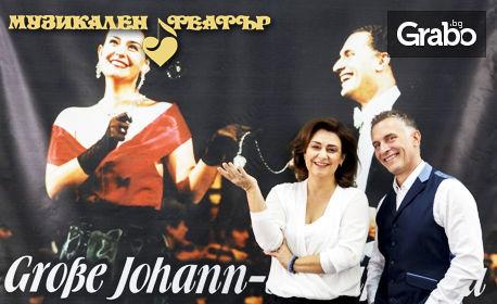 "Юбилеен концерт ""2 х 25"" на Добрина Икономова и Богомил Спиров - на 17 Ноември"