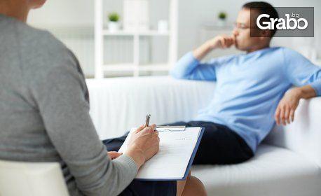 Индивидуална психологическа консултация