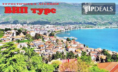 Нова година в Охрид! 3 нощувки със закуски и вечери, една от които празнична, плюс транспорт и посещение на Скопие