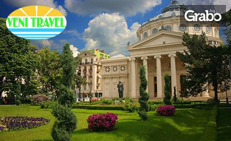 Двудневна екскурзия до Синая, Бран, Брашов и Букурещ! 1 нощувка със закуска и транспорт