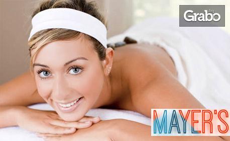 Терапевтичен масаж на цяло тяло с магнезий, RF лифтинг на лице или кавитацията на бедра