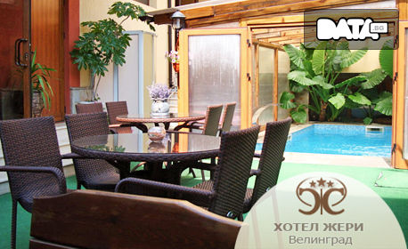 Есен във Велинград! 2 или 3 нощувки със закуски и вечери, плюс басейн и парна баня