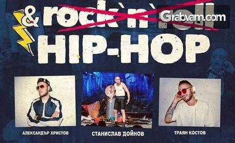 """Постановката """"Секс, Наркотици и Hip - Hop"""" на 28 Октомври"""