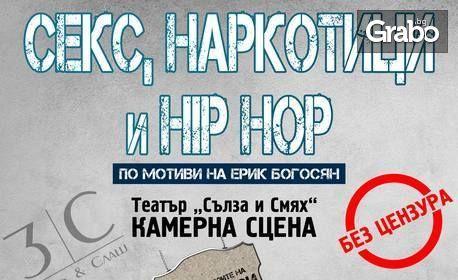 """Първата в България хип-хоп пиеса """"Секс, наркотици и Хип-Хоп"""" на 12 Март"""