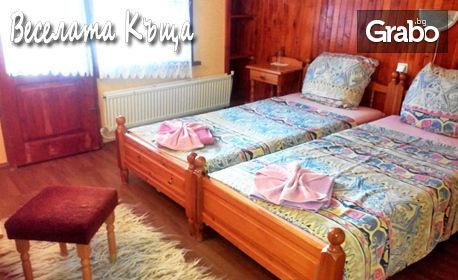 Лятна романтика в Долна баня! 2 или 3 нощувки за двама - без или със закуски и вечери