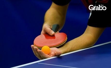 Тенис на маса - 3 посещения за самостоятелна игра, или 2 индивидуални тренировки за деца