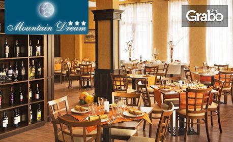 Релакс в Банско! 2 или 3 нощувки със закуски и вечери, плюс SPA