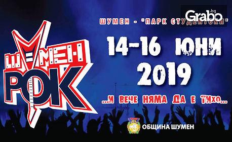 """Тридневен VIP билет за фестивал """"Шумен Рок"""" - на 14, 15 и 16 Юни в Парк Студентски"""