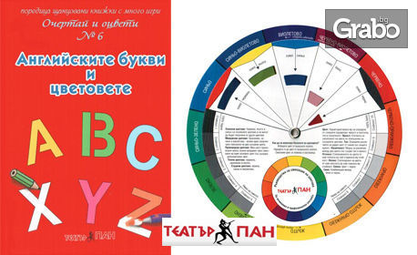 """Комплект """"Уча и се забавлявам на български и английски език"""" за деца на 2 - 7г"""