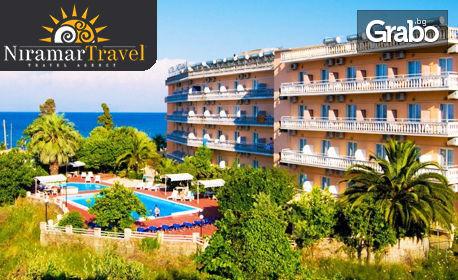 Екскурзия до остров Корфу през Октомври! 3 нощувки със закуски и вечери в Хотел Potamaki Beach 3*