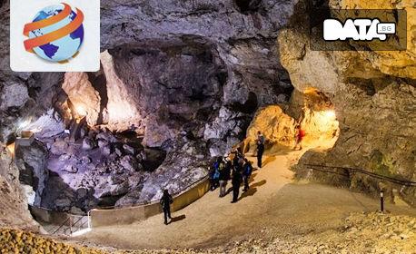 Еднодневна екскурзия до Дяволското гърло и Ягодинската пещера на 6 Октомври