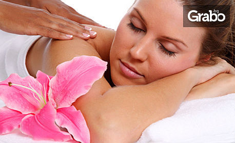 Лечебен масаж на гръб, врат, масажна яка и ръце с масло Dr. Foster, плюс масаж с кристали от хималайска сол
