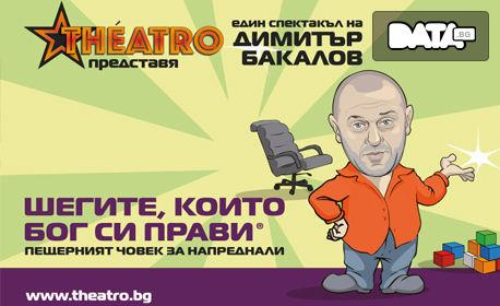 """Вход за двама за представлението """"Шегите, които Бог си прави"""" - на 4 Октомври"""