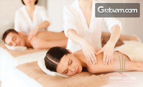 Синхронен масаж за двама на цяло тяло, точков масаж на глава и лице и рефлексотерапия, плюс чай и ядки