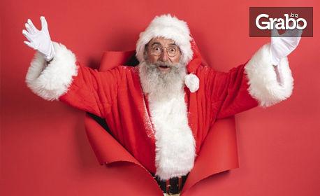 Персонализиран видео поздрав от Дядо Коледа