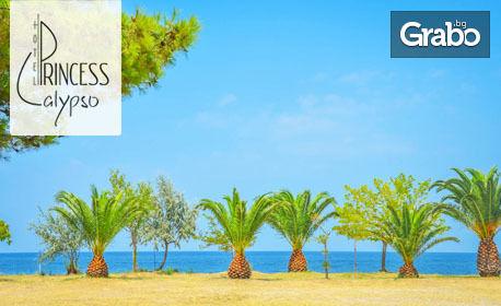 Цяло лято на море на остров Тасос! 2 или 3 нощувки със закуски за двама - в Скала Принос