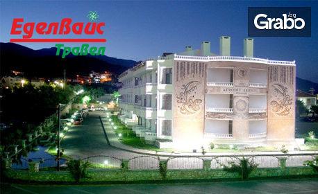 Нова година в турския курорт Гюре! 3 нощувки със закуски, обеди и вечери - едната празнична, плюс транспорт