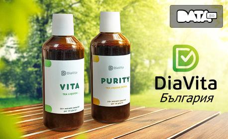 Детоксикиращ комплекс Purity или мултивитаминен комплекс Vita