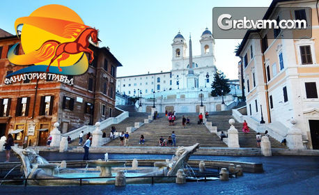 Екскурзия до Рим през Юли! 3 нощувки със закуски, плюс самолетен билет и туристическа обиколка