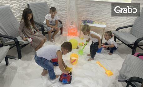 10 посещения на солна стая - за дете или възрастен