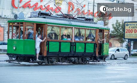 """Разходка с ретро трамвай """"Bohemian Sofia Tour 004"""" - на 27 Юли"""