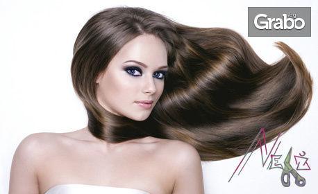 Красива коса! Измиване, маска и подстригване или боядисване - без или със прическа