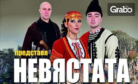 """Музикално-танцовият спектакъл """"Невястата"""" на 22 Март"""