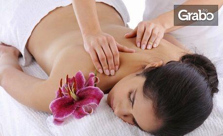 60 минути масаж по избор на цяло тяло или антицелулитен масаж на седалище и бедра