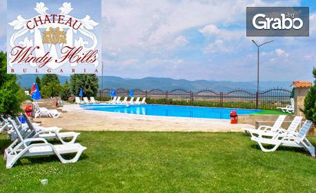 Релакс край Сливенски минерални бани! Нощувка със закуска и вечеря за двама