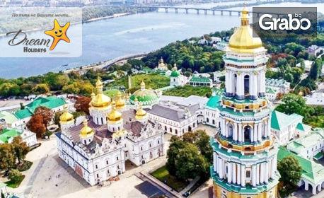 изображение за оферта Посети Украйна! 3 нощувки със закуски и вечери в Киев, плюс самолетен билет, от Дрийм Холидейс