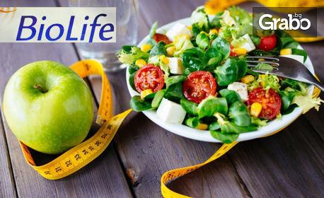 Пълен вега тест на 120 сезонни хранителни продукта, плюс диетологична консултация