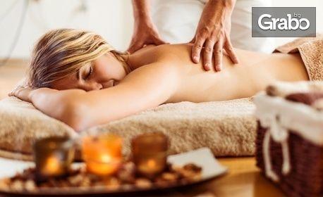 Лечебен масаж с магнезиево олио на гръб, рамене и шия, или на цяло тяло, плюс терапия с арома лампа