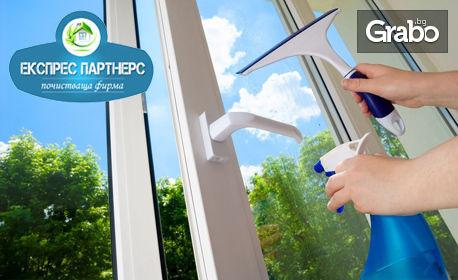 Двустранно почистване на прозорци и дограми в помещение до 120к.м - без или със почистване на фурна или абсорбатор