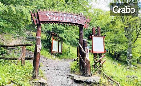 Посети Калофер и водопада Райското пръскало! Нощувка със закуска, плюс транспорт