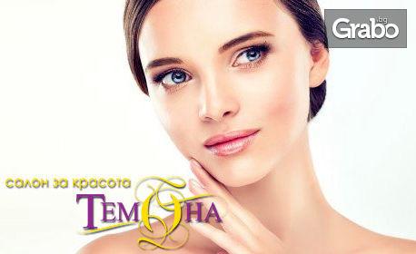 Ултразвуково почистване на лице, плюс хиалуронова терапия или терапия с екстракт от охлюв,