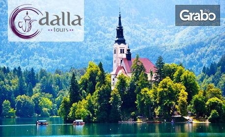 За 6 Септември в Словения и Италия! Екскурзия до Любляна, Верона и Венеция с 3 нощувки, закуски и транспорт