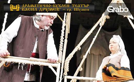 "Йовковите ""Старопланински легенди"" оживяват на 27 Януари"