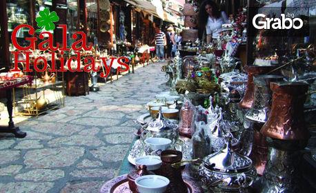 За 22 Септември в Босна и Херцеговина! 2 нощувки със закуски и вечери, плюс транспорт