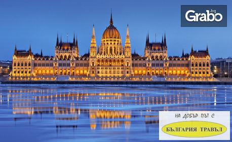 Eкскурзия до Будапеща и Виена! 2 нощувки със закуски, плюс транспорт