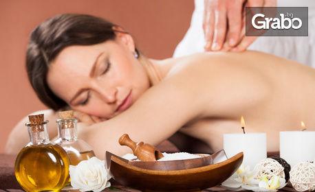 Масаж по избор! Релаксиращ, лечебен или класически - частичен или на цяло тяло, без или със ароматерапия