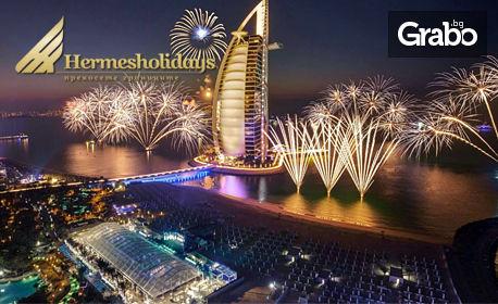 В Дубай за Нова година! 4 нощувки със закуски и празнична новогодишна вечеря, плюс самолетен транспорт