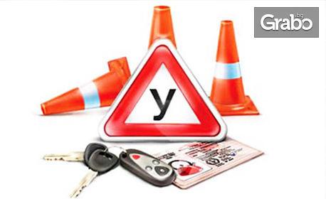 Шофьорски курс за категория B - с включени всички изпитни такси