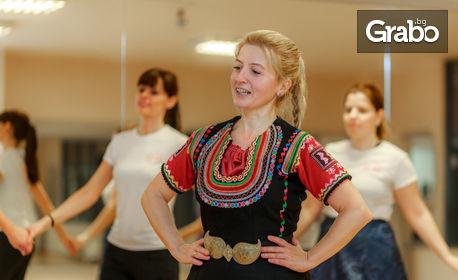 3 посещения по народни танци за начинаещи или средно напреднали