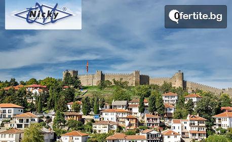 Екскурзия до Македония през 2020г! 2 нощувки със закуски и вечери, едната от които с музика на живо, плюс транспорт