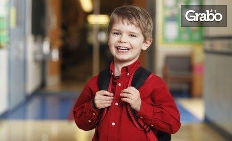 5 посещения на полудневна занималня за ученик от 1 до 6 клас