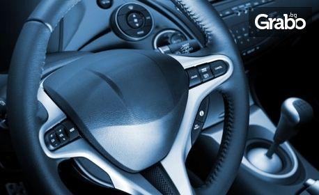 Луксозно вътрешно и външно измиване на лек автомобил, плюс нанасяне на вакса, вътрешно ароматизиране и бонус - кафе