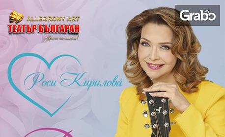 """Концерт на Роси Кирилова """"Душа на длан"""" на 23 Август"""