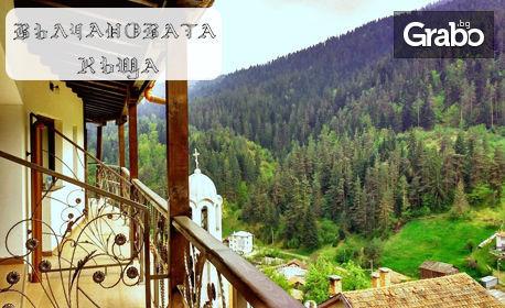 Зимна почивка в Родопите, край Батак! Нощувка със закуска - в с. Фотиново